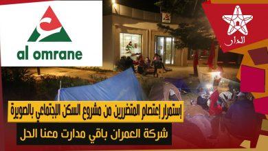 صورة إستمرار إعتصام المتضررين من مشروع السكن الإجتماعي بالصويرة: شركة العمران باقي مدارت معنا الحل