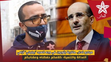 """صورة مغاربة يثورون في وجه السيد """"بيليكي"""" أزامي العدالة والتنمية: كلامكم حفظناه وعقنابكم"""