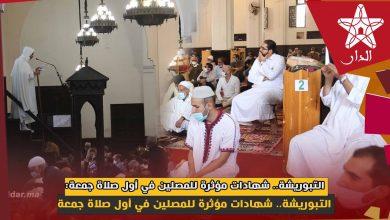 صورة التبوريشة.. شهادات مؤثرة للمصلين في أول صلاة الجمعة: اليوم بحال عندنا مناسك العمرة ولا يوم عيد الكبير