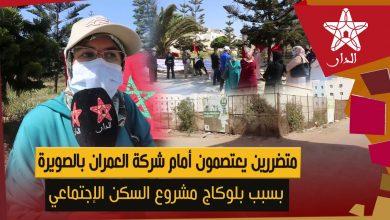 صورة متضررون يعتصمون أمام شركة العمران بالصويرة بسبب بلوكاج مشروع السكن الإجتماعي