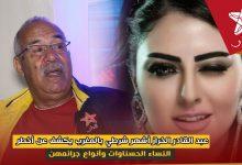صورة عبد القادر الخراز أشهر شرطي بالمغرب يكشف عن أخطر النساء الحسناوات وأنواع جرائمهن
