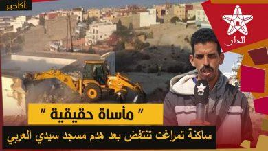 صورة أكادير.. الساكنة تنتفض بعد هدم مسجد سيدي العربي بتمراغت