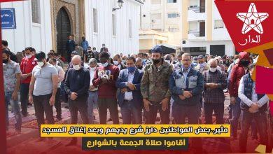 صورة مثير..بعض المواطنين دارو شرع يديهم وبعد إغلاق المسجد أقاموا صلاة الجمعة بالشوارع
