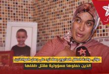 صورة مؤثر.. والدة الطفل المذبوح بسلا ترد على بعض المواطنين الذين حملوها مسؤولية مقتل طفلها