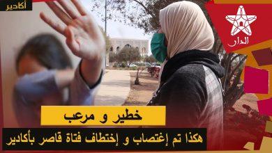 صورة فتاة قاصر تعرضت للإختطاف والاغتصاب بأكادير والأم تفجرها: داها ليا حدا الدار وتكرفص عليها