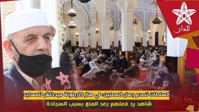 صورة السلطات تصدم بعض المصلين: لي هاز كارطونة ميدخلش للمساجد.. شاهد رد فعلهم بعد المنع بسبب السجادة