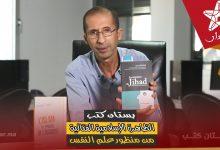 """صورة منتصر حمادة في """"بستان الكتب"""".. الظاهرة الإسلامية القتالية من منظور علم النفس"""