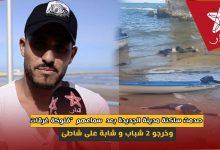 صورة صدمت ساكنة مدينة الجديدة بعد سماعهم فلوكة غرقات وخرجو 2 شباب وشابة على الشاطئ