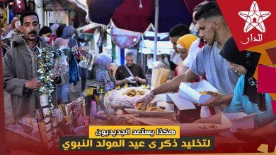 صورة هكذا يستعد الجديديون لتخليد ذكرى عيد مولد النبوي