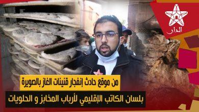 صورة من موقع حادث إنفجار قنينات الغاز بالصويرة بلسان الكاتب الإقليمي لأرباب المخابز و الحلويات
