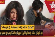 صورة قصة صادمة لسيدة مغربية من اليونان دخلات ولادها يونانيين للصويرة وعاشت الرعب مع عصابة اجرامية