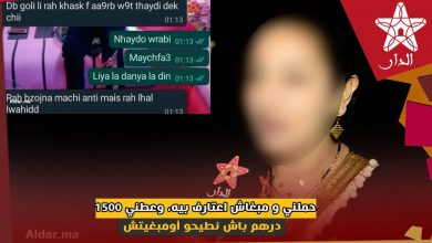 صورة حملني ومبغاش اعتارف بيه.. وعطاني 1500 درهم باش نطيحو أومبغيتش