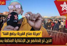 صورة صرخة صناع الفرجة بجامع الفنا الذين تم إقصائهم من الإحتفالية المنظمة بالساحة