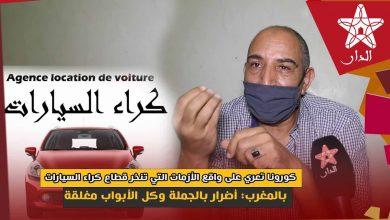 صورة كورونا تعري على واقع الأزمات التي تنخر قطاع كراء السيارات بالمغرب: أضرار بالجملة وكل الأبواب مغلقة