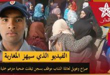 صورة مؤلم.. الفيديو الذي سيهز المغاربة: صراخ وعويل لعائلة الشاب الموظف بسجن تيفلت ضحية متزعم خلية إرهابية
