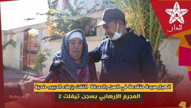 صورة انهيار سيدة متقدمة في السن بالصدفة التقت بزملاء الحبيب ضحية المجرم الإرهابي بسجن تيفلت