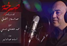 """صورة """"صرخة"""" عمل غنائي جديد للفنان عبد السلام الخلوفي يرصد ظاهرة اختطاف الأطفال واغتصابهم وقتلهم"""