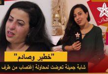 صورة خطير .. يوتيوبر معروفة بأكادير تعرضت لتحرش ومحاولة الاغتصاب من طرف جارها المتقاعد