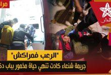 صورة الرعب فمراكش…جريمة شنعاء كادت تنهي حياة مخمور بباب دكالة