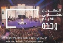 صورة وجدة…إسدال الستار على الطبعة التاسعة لمهرجان الفيلم المغاربي