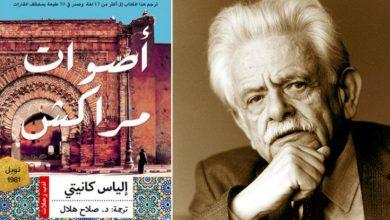 """صورة صدور الطبعة العربية لكتاب """"أصوات مراكش"""" للمؤلف الألماني إلياس كانيتي"""