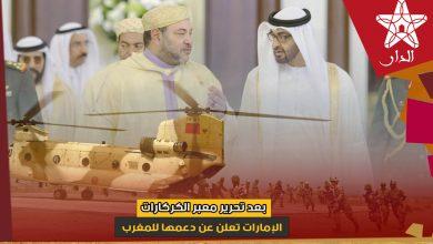 صورة بعد عملية الكركرات.. الإمارات تؤكد تضامنها مع المغرب في حماية أراضيه
