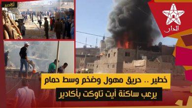 صورة خطير .. تفاصيل حريق مهول وضخم وسط حمام شعبي يرعب ساكنة أيت تاوكت بأكادير