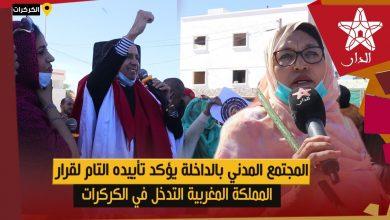 صورة المجتمع المدني بالداخلة يؤكد تأييده التام لقرار المملكة المغربية التدخل في الكركرات