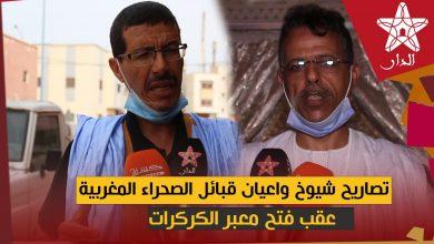 صورة عاجل.. تصريحات شيوخ وأعيان قبائل الصحراء المغربية