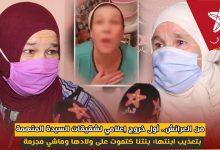 صورة من العرائش..أول خروج إعلامي لشقيقات المتهمة بتعذيب ابنتها: بنتنا كتموت على ولادها وماشي مجرمة