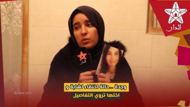صورة وجدة …حالة اختفاء لشابة و اختها تروي التفاصيل