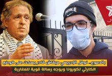 صورة بالدموع.. نوفل الإدريسي مبقاش قادر يسكت على الوضع الكارثي لكورونا ويوجه رسالة قوية للمغاربة