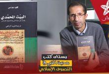 """صورة منتصر حمادة في """"بستان الكتب"""".. محبة النبي في التصوف الإسلامي"""