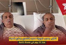صورة خطير.. بسبب كورونا سعيد الناصري يصارع الموت منذ 25 يوم في مصحة خاصة