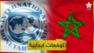 صورة توقعات ايجابية لصندوق النقد الدولي على المستقبل الاقتصادي للمغرب