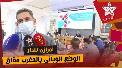 صورة أمزازي للدار: الوضع الوبائي بالمغرب مقلق ويجب على المغاربة اتخاذ الاحتياطات اللازمة