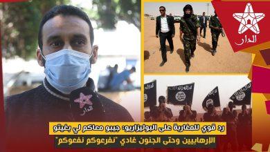"""صورة رد قوي للمغاربة على البوليزاريو: جيبو معاكم لي بغيتو الإرهابيين وحتى الجنون.. غادي """"نفرعوكم نفرعوكم"""""""