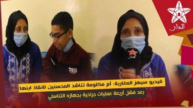 صورة فيديو سيهز المغاربة: أم مكلومة تناشد المحسنين لانقاذ ابنها بعد فشل 4 عمليات جراحية بجهازه التناسلي