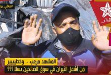 صورة من أشعل النيران في سوق الصالحين بسلا ؟؟؟