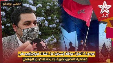 """صورة بودن لـ""""الدار"""": موقف إسبانيا من اعتداء البوليزاريو على قنصلية المغرب ضربة جديدة للكيان الوهمي"""