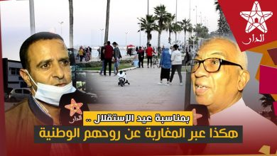 صورة بمناسبة عيد الاستقلال وانتصار المغرب في الكركارات.. هكذا عبر المغاربة عن روحهم الوطنية