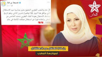 صورة الجزائرية خديجة بن قنة تمرر تهنئة مسمومة للمغاربة والرد يأتي فورا