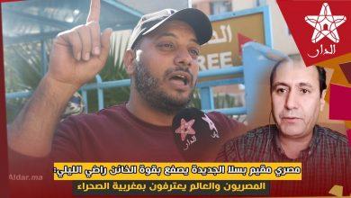 صورة مصري مقيم بسلا الجديدة يصفع بقوة الخائن راضي الليلي: المصريون والعالم يعترفون بمغربية الصحراء
