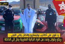 صورة رد قوي على أكاذيب بوليساريو … ريكو رضوان وعدد من أفراد الجالية المغربية يصلون إلى الداخلة