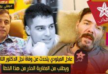 صورة عادل الميلودي يتحدث عن وفاة نجل الدكتور التازي ويطلب من المغاربة الحذر من هذا الخطأ