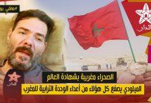 صورة الميلودي يصفع كل هؤلاء من أعداء الوحدة الترابية للمغرب: الصحراء مغربية بشهادة العالم
