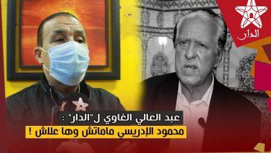 """صورة عبد العالي الغاوي ل""""الدار"""": محمود الإدريسي ماماتش.. وهاعلاش!"""