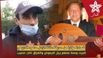 صورة شهادة مؤثرة من صديق عائلة الراحل محمود الادريسي: كبرت وسط منهم رجل لايعوض والفراق كان صعيب