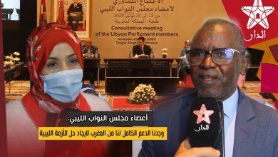 صورة أعضاء مجلس النواب الليبي: وجدنا الدعم الكامل لنا من المغرب لايجاد حل للأزمة الليبية
