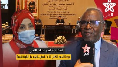 صورة أعضاء مجلس النواب الليبي ينوهون بجهود المغرب لحل الأزمة السياسية بليبيا